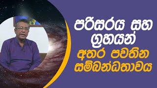 පරිසරය සහ ග්රහයන් අතර පවතින සම්බන්ධතාවය | Piyum Vila | 18 - 03 - 2021 | SiyathaTV Thumbnail