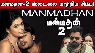 Big Announcement of Manmathan 2 | #STR #Simbu #NextProjesh