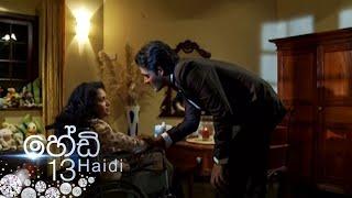 Haidi | Episode 13 - (2020-08-20) | ITN Thumbnail