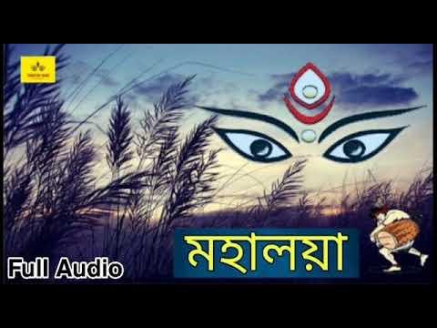 মহালয়া ২০২০   Mahalaya 2020   Mahishashura Mardini   Full Audio