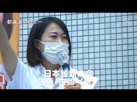 維新・佐藤古都(さとうこと、33)は東京版『持続化給付金』「家賃支援給付金」「10万円の臨時児童手当」|都議選2021【北3】
