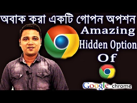 অবাক করা অপশন Amazing Hidden Option For Google Chrome in Android Bangla