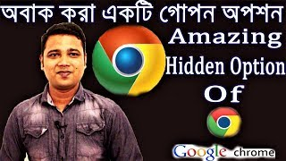 Amazing Hidden Option For Google Chrome in Android Bangla