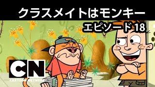 【番組本編】クラスメイトはモンキー#18 ニュースの秀才/校長の行方 thumbnail