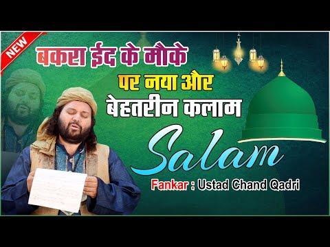 new-salam-2019---salamu-alaykum-|-chand-qadri-qawwali-|-qawwali-hd-video