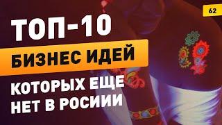ТОП-10 Бизнес Идеи. Новые идеи для малого бизнеса, которых нет в России