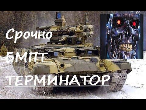 Срочный обзор БМПТ Терминатор.