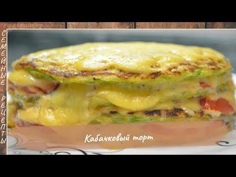 Вкусный рецепт, кабачковый торт Нежный кабачок | закуска из кабачков [Семейные рецепты]