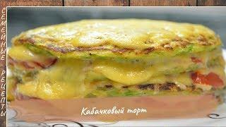 Вкусный рецепт, кабачковый торт