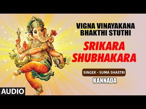 Srikara Shubhakara || Vigna Vinayakana Bhakthi Stuthi || Lord Ganesha Songs Kannada