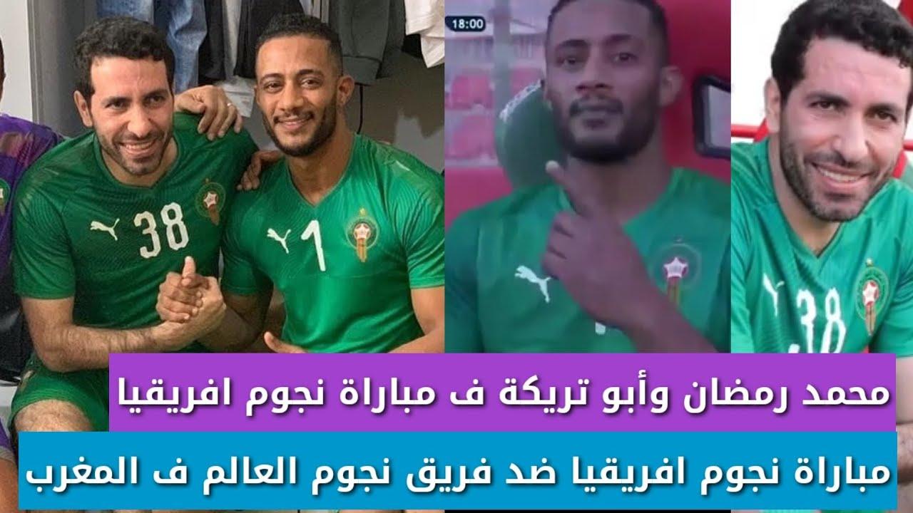 محمد رمضان ومحمد أبو تريكة ف مباراة نجوم افريقيا ضد نجوم منتخب العالم ف المغرب