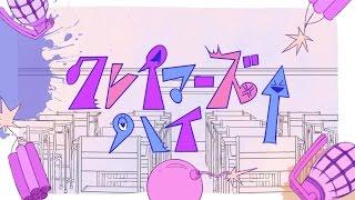 sasakure.UK - クレイマーズ↑ハイ feat. あやぽんず*