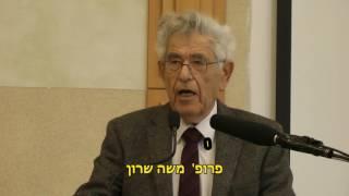 פרופ משה שרון על יחס מוחמד ליהודים ועל היחס לאמת ולשקר בתרבות האסלם