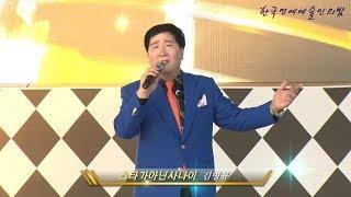 가수김명규/스타가아닌사나이/한국연예예술인의밤