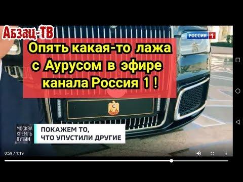 С Аурусом опять какая-то Х * * * Я на России1! Чего на этот раз?