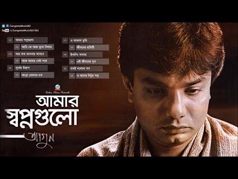Agun - Amar Shopnogulo | Bangla Audio Album | Sangeeta