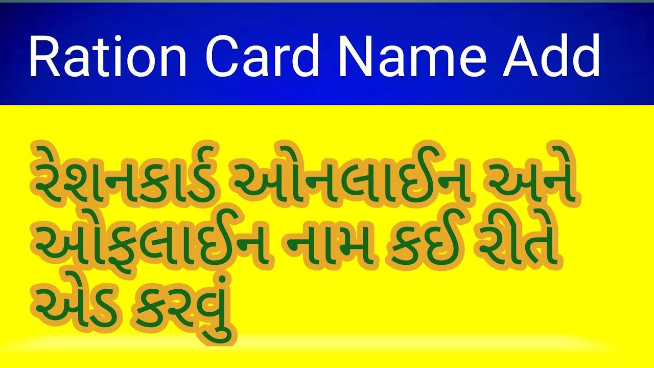 gujarat ration card name add offline and online process