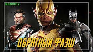 [Injustice 2] Обратный Флэш против Бэтмена, Супермена и других