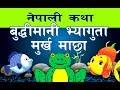 नेपाली कथा बुद्धिमानी भ्यागुता र मुर्ख माछा, Two Fish and a Frog Story in Nepali