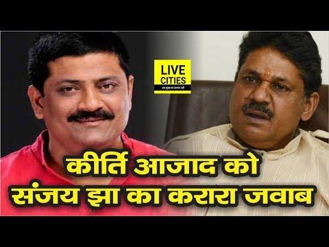 Sanjay Jha का एलान :  2019 में चालू होगा Darbhanga Airport, लड़ेंगे लोकसभा चुनाव l LiveCities
