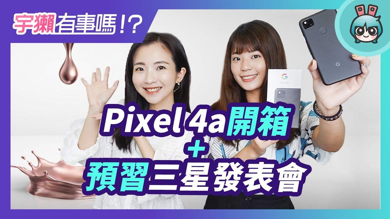 宇獺有事嗎!? EP112 - Google Pixel 4a 直播開箱!三星發表會新品總整理