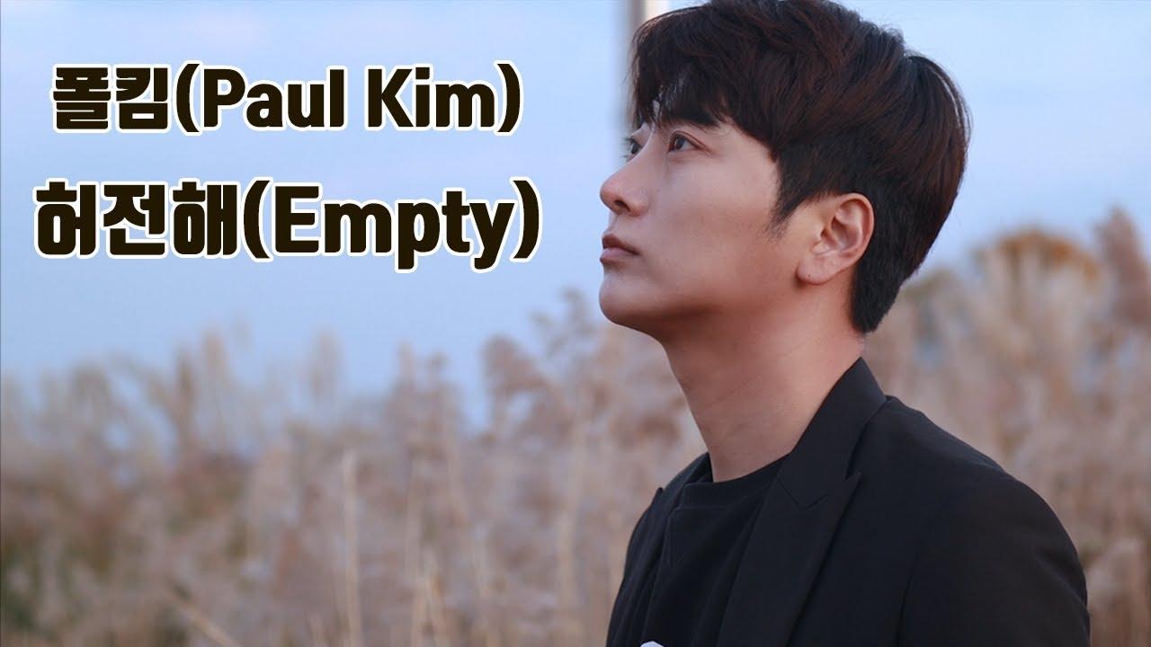 [MV] Paul Kim(폴킴) empty(허전해) 뮤직비디오 Cover (feat. 하늘 공원 Sky Park)