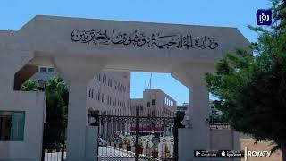 وزارة الخارجية: جهود حثيثة للإفراج عن هبة اللبدي (5/10/2019)