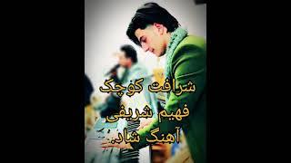 بلبلک سنگ شکن.با آواز شرافت کوچک وفهیم شریفی.bulbulak sangh shikan