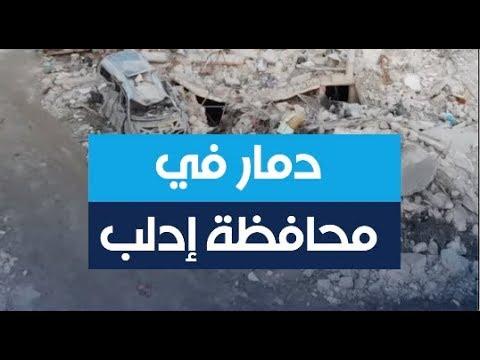 صور جوية تظهر حجم الدمار في محافظة إدلب السورية