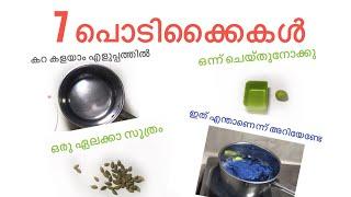 7 Useful Tips   ചില പൊടികൈകൾ അടുക്കള നുറുങ്ങുകൾ   Kitchen Tips Malayalam