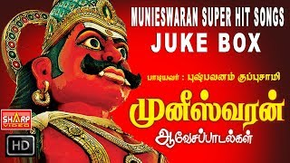 Muneeswaran Aavesa Paadalgal JUKE BOX SUPER HIT MUNI PART-3