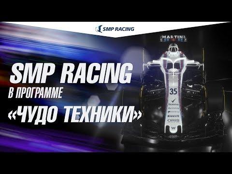 SMP Racing в