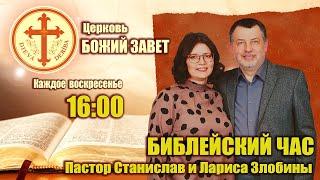 Библейский час Церкви Божий Завет Тема проповеди Сеяние и жатва в отношениях