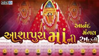 Aarti  | Aashapuri Maa Aarti | Anand Mangal Aarti | Ratansinh Vaghela Aarti