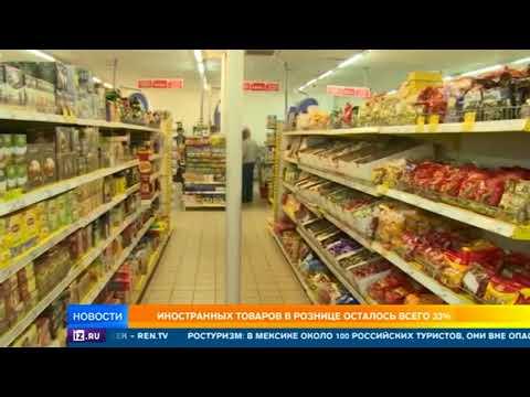 Стала известна доля отечественных продуктов на прилавках российских магазинов