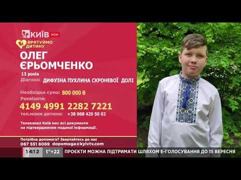 ОЛЕГ ЄРЬОМЧЕНКО - дифузна пухлина скроневої  долі