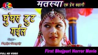 ghungroo-toot-gayil-ratiya-matasya-ek-prem-kahani-angle-music
