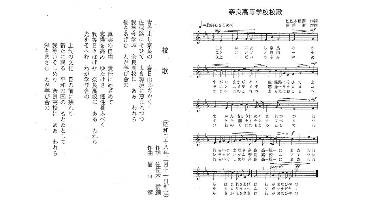 高校 奈良 文化