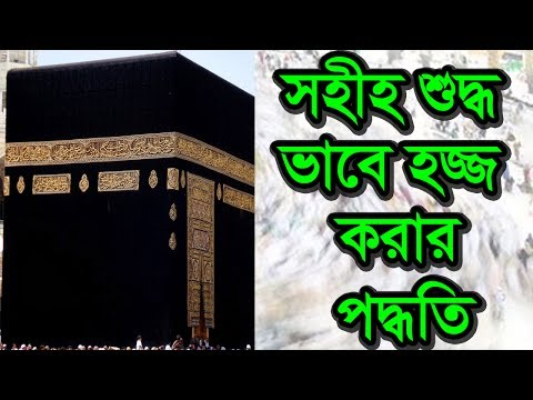 Bangla Waz How to Perform Hajj Step by Step in Bangla by Amanullah Madani | Free Bangla Waz