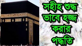 Bangla Waz How to Perform Hajj Step by Step in Bangla by Amanullah Madani | Free Bangla Waz