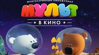 «Мульт в кино. Выпуск №47: Просто космос!» — детский киножурнал в СИНЕМА ПАРК