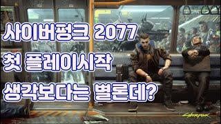 사이버펑크 2077 첫회 맛보기 (음... 생각보다는... )