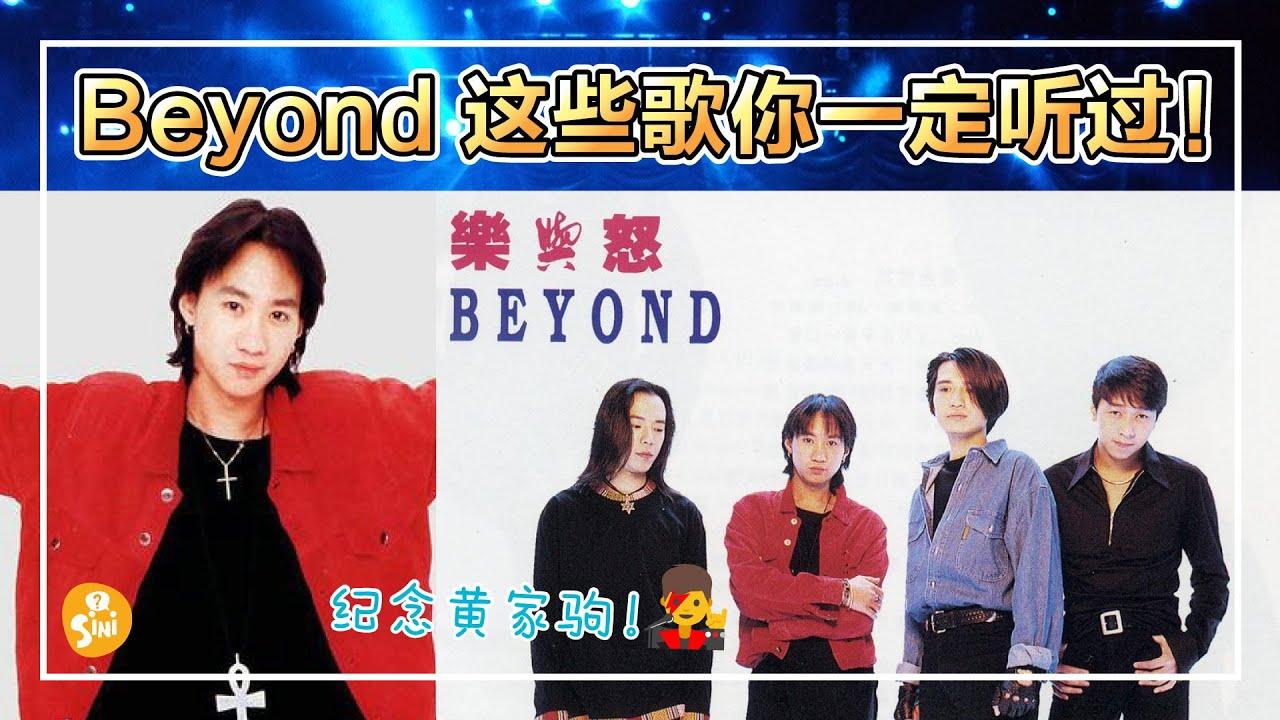 【SINI杂记】纪念黄家驹!致敬Beyond!连周杰伦都超爱他们~