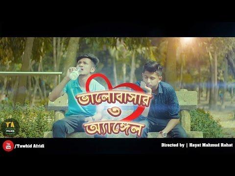 Bangla Web Natok - Valobashar 3 Angle (ভালোবাসার তিন অ্যাঙ্গেল )  Web EP -01  TAWHID AFRIDI