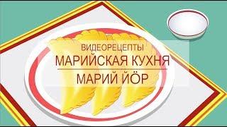Видеорецепты. Марий йӧр / Марийская кухня