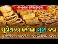 Today gold price odisha  bbsr gold price down  gold price down today  ajira suba dara