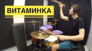Тима Белорусских - Витаминка [Drum cover]