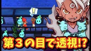 【妖怪ウォッチ3】さすらい荘に覚醒エンマ登場!第三の目は飾りじゃなかった  Yo-kai Watch
