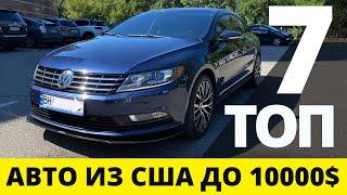 ТОП 7 авто из США до 10000$ под ключ с ремонтом! | CarPoint