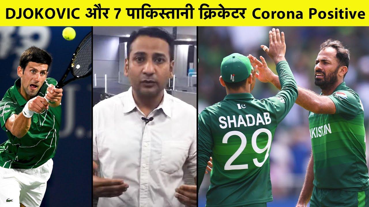 BREAKING NEWS: NOVAK DJOKOVIC, 7 More Pakistan Cricketer Test Positive For Covid-19 | Sports Tak